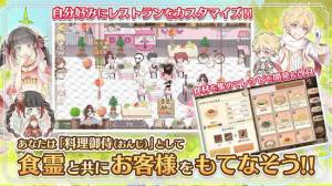Androidアプリ「Food Fantasy フードファンタジー」のスクリーンショット 2枚目