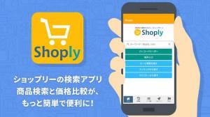 Androidアプリ「通販の価格を比較、最安値を検索   ショップリー」のスクリーンショット 1枚目