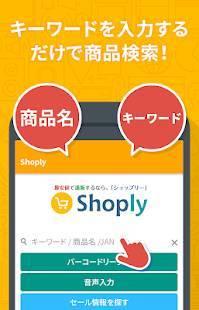 Androidアプリ「通販の価格を比較、最安値を検索   ショップリー」のスクリーンショット 2枚目