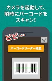Androidアプリ「通販の価格を比較、最安値を検索   ショップリー」のスクリーンショット 3枚目