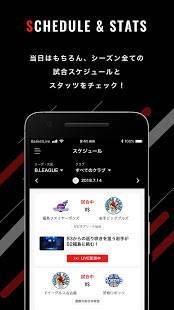 Androidアプリ「バスケットLIVE」のスクリーンショット 2枚目