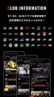 Androidアプリ「バスケットLIVE」のスクリーンショット 1枚目