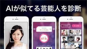 Androidアプリ「そっくりさん - AIが似てる有名人を診断」のスクリーンショット 1枚目