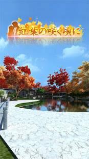 Androidアプリ「脱出ゲーム-紅葉の咲く頃に-新作脱出げーむ」のスクリーンショット 1枚目