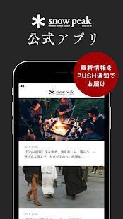 Androidアプリ「Snow Peak」のスクリーンショット 1枚目