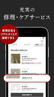 Androidアプリ「Snow Peak」のスクリーンショット 5枚目