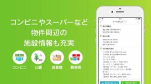 Androidアプリ「賃貸スタイル - 周辺施設から賃貸・マンション・アパート・一戸建てを検索」のスクリーンショット 4枚目