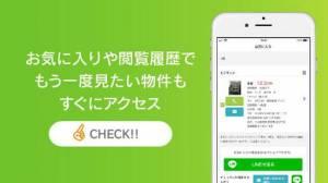 Androidアプリ「賃貸スタイル - 周辺施設から賃貸・マンション・アパート・一戸建てを検索」のスクリーンショット 5枚目