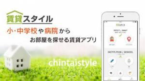 Androidアプリ「賃貸スタイル - 周辺施設から賃貸・マンション・アパート・一戸建てを検索」のスクリーンショット 1枚目