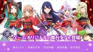 Androidアプリ「少女 歌劇 レヴュースタァライト -Re LIVE-」のスクリーンショット 5枚目