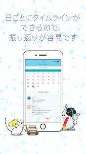Androidアプリ「ニッキーダイアリー:質問に答えるだけで日記が完成!」のスクリーンショット 3枚目
