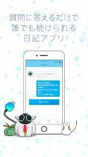 Androidアプリ「ニッキーダイアリー:質問に答えるだけで日記が完成!」のスクリーンショット 1枚目
