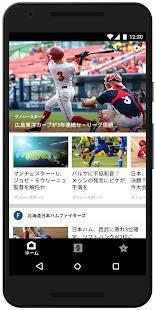 Androidアプリ「グノシースポーツ」のスクリーンショット 2枚目