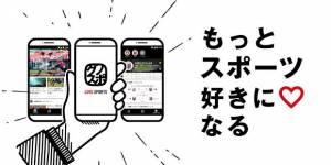 Androidアプリ「グノシースポーツ」のスクリーンショット 1枚目