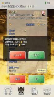 Androidアプリ「HoutiMeiQ-放置迷宮-」のスクリーンショット 3枚目