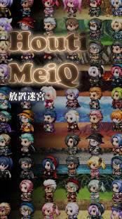 Androidアプリ「HoutiMeiQ-放置迷宮-」のスクリーンショット 1枚目