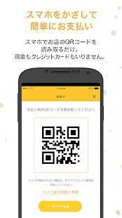 Androidアプリ「&Pay」のスクリーンショット 4枚目