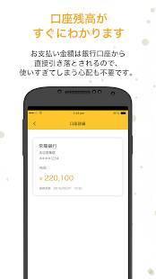 Androidアプリ「&Pay」のスクリーンショット 5枚目