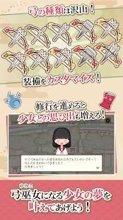 Androidアプリ「弓巫女伝」のスクリーンショット 3枚目