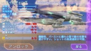 Androidアプリ「空撃のメビウスドール」のスクリーンショット 3枚目