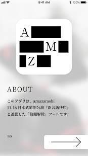 Androidアプリ「新言語秩序 amazarashi 武道館公演」のスクリーンショット 2枚目