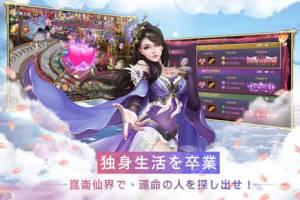 Androidアプリ「崑崙の仙境」のスクリーンショット 2枚目