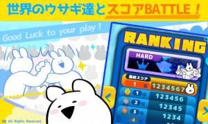 Androidアプリ「すこぶる走るウサギ」のスクリーンショット 4枚目