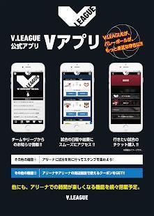 Androidアプリ「Vアプリ」のスクリーンショット 3枚目