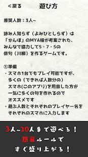 Androidアプリ「詠み人知らず ー五七五・俳句・川柳・パーティーゲームー」のスクリーンショット 2枚目