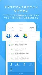 Androidアプリ「AnyTrans:どこでもファイルを転送」のスクリーンショット 4枚目