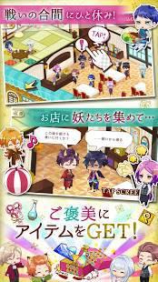 Androidアプリ「あやかし恋廻り」のスクリーンショット 5枚目