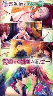 Androidアプリ「あやかし恋廻り」のスクリーンショット 3枚目