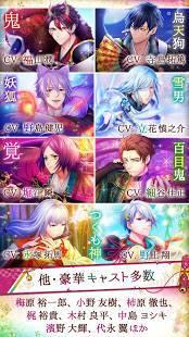 Androidアプリ「あやかし恋廻り」のスクリーンショット 4枚目