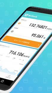 Androidアプリ「BitStock~ビットコインを無料で貯めよう~」のスクリーンショット 2枚目