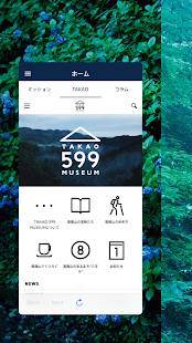 Androidアプリ「599 PLAY~TAKAO 599 MUSEUM アプリ~」のスクリーンショット 2枚目