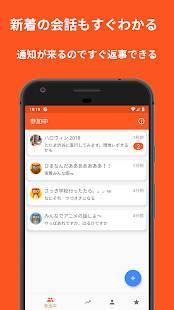 Androidアプリ「mimicha (ミミチャ ) - 匿名チャットルームアプリ」のスクリーンショット 4枚目