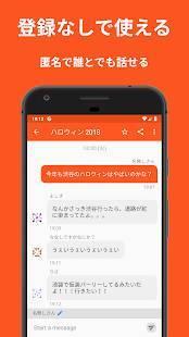 Androidアプリ「mimicha (ミミチャ ) - 匿名チャットルームアプリ」のスクリーンショット 1枚目
