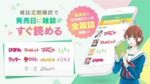 Androidアプリ「マンガMee」のスクリーンショット 3枚目