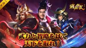 Androidアプリ「戦国布武【我が天下戦国編】」のスクリーンショット 1枚目