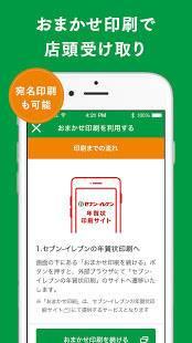 Androidアプリ「セブン‐イレブン年賀状 2020」のスクリーンショット 5枚目
