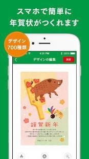 Androidアプリ「セブン-イレブン年賀状2019」のスクリーンショット 2枚目