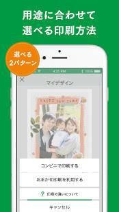 Androidアプリ「セブン‐イレブン年賀状 2020」のスクリーンショット 3枚目