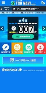Androidアプリ「レース予想 TSU NAVI」のスクリーンショット 1枚目