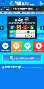 Androidアプリ「レース予想 TSU NAVI」のスクリーンショット 2枚目