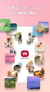 Androidアプリ「WATCHY 無料動画 レシピ・ドラマ・ペット・旅行など」のスクリーンショット 3枚目