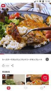 Androidアプリ「WATCHY 無料動画 レシピ・おでかけ・エンタメなど」のスクリーンショット 2枚目