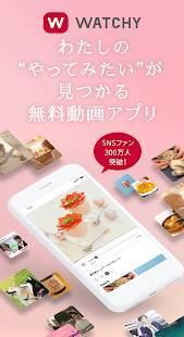 Androidアプリ「WATCHY 無料動画 レシピ・ドラマ・ペット・旅行など」のスクリーンショット 1枚目