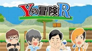 Androidアプリ「Yの冒険R」のスクリーンショット 1枚目