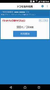 Androidアプリ「ドコモ海外利用」のスクリーンショット 1枚目
