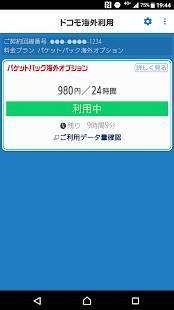 Androidアプリ「ドコモ海外利用」のスクリーンショット 2枚目